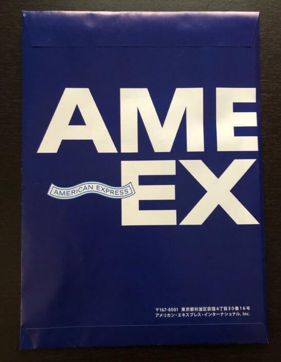 アメックスのカード会員限定 USJ貸切ナイト 入場書類一式の封筒(裏面)