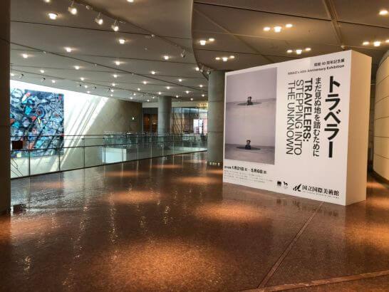 国立国際美術館の開館40周年記念展 「トラベラーまだ見ぬ地を踏むために」
