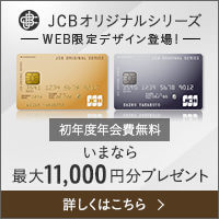 JCBオリジナルシリーズのバナー