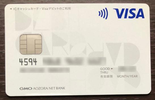 GMOあおぞらネット銀行のVisaデビット付キャッシュカード