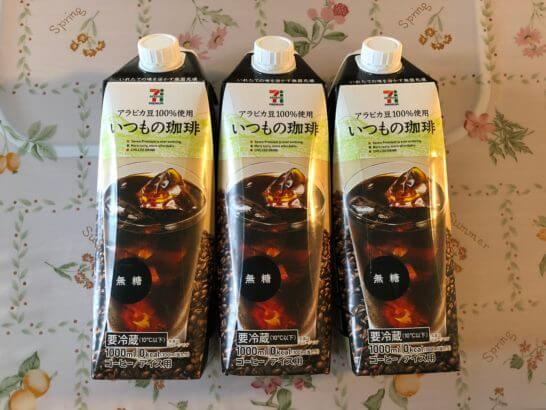 セブン-イレブンのアイスコーヒー
