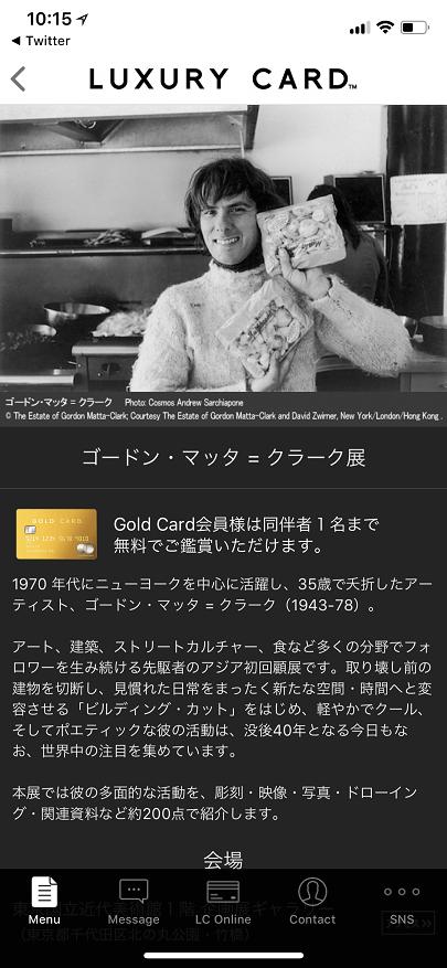 ラグジュアリーカード(ゴールド)特典の東京国立近代美術館でのゴードン・マッタ クラーク展の案内 (1)