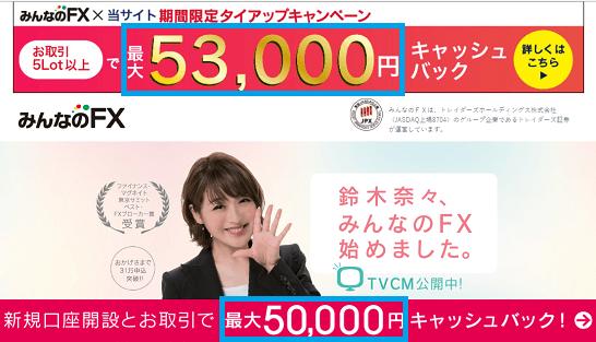 みんなのFXの当サイト限定タイアップキャンペーンと通常キャンペーンとの金額差