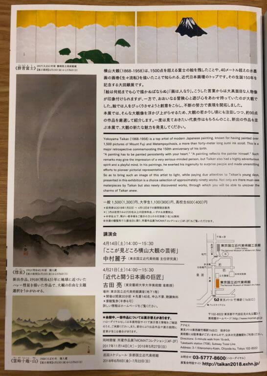 東京国立近代美術館の横山大観展のパンフレットの解説2