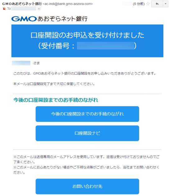 GMOあおぞらネット銀行の口座開設の申込受付完了メール