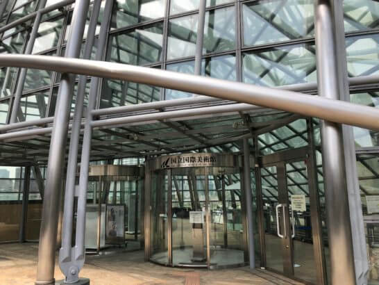 国立国際美術館の入り口