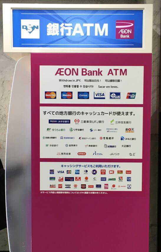 イオン銀行のATM