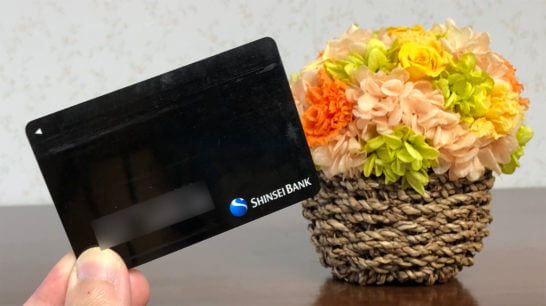 新生銀行のキャッシュカードと花