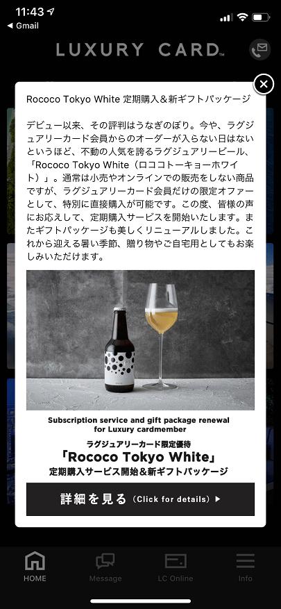 ラグジュアリーカード限定のロココビール定期購入サービス開始の案内