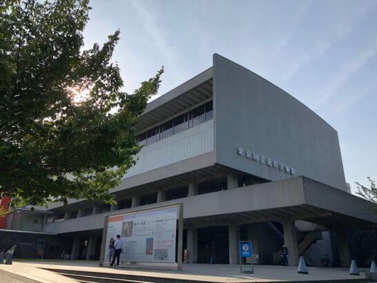 東京国立近代美術館(本館)