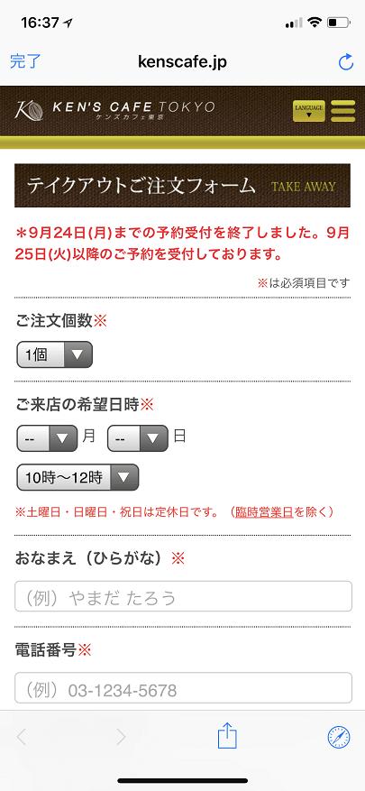 ケンズカフェ東京のテイクアウトご注文フォーム