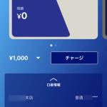 みずほ銀行のMizuho Suica