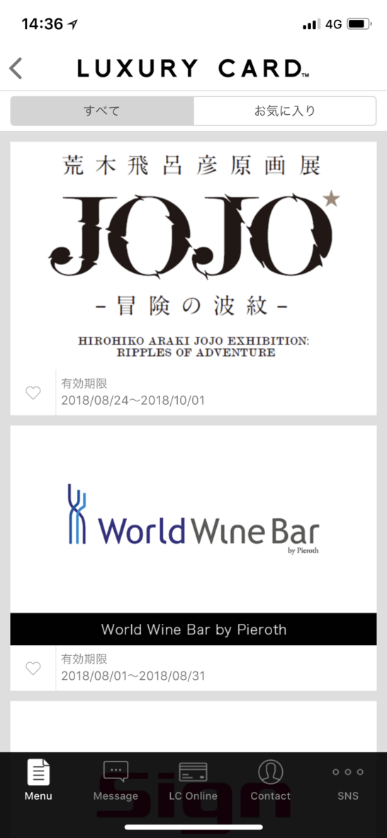 ラグジュアリーカードのアプリ(Tickets画面)