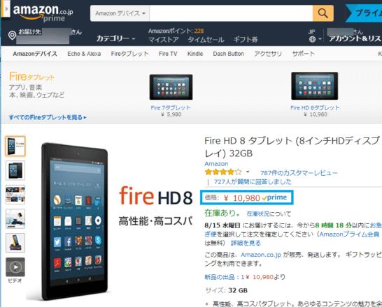 AmazonのFire HD 8 タブレット(32GB)販売画面