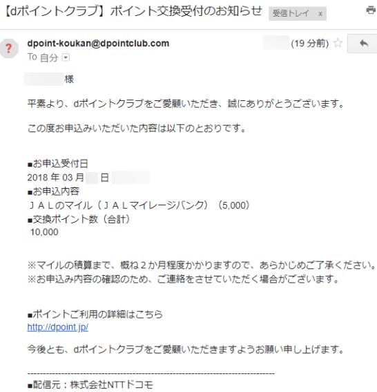 dポイント→JALマイルの交換受付メール