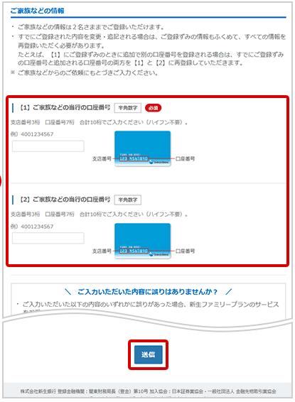 新生ファミリープランの登録手順(3)