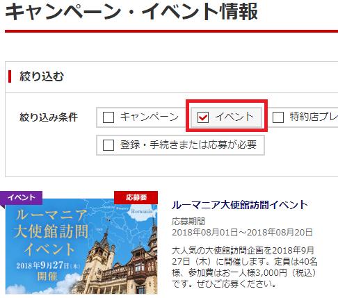 MyJALカード キャンペーン・イベント情報画面