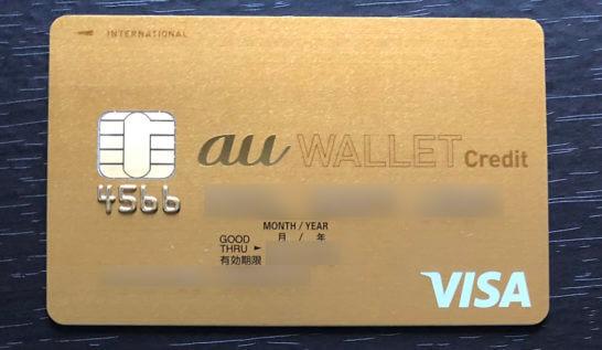 カード au ゴールド
