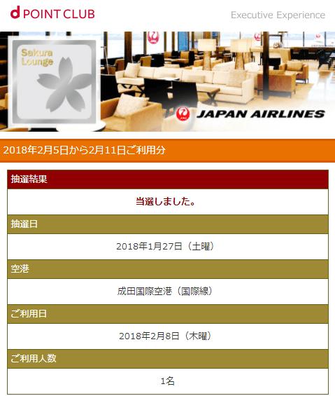 dポイントクラブのプラチナクーポン (JALサクララウンジの当選結果画面)