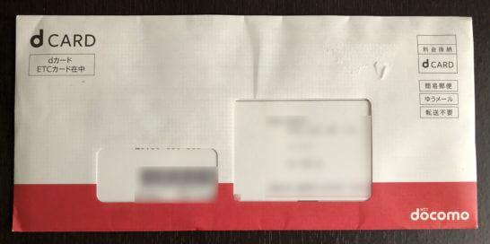 dカードのETCカードが入った封筒