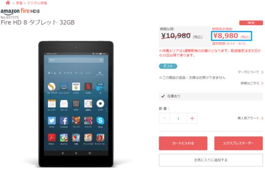 QVCのFire HD 8 タブレット(32GB)販売画面