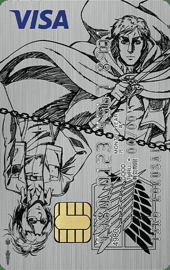 進撃の巨人VISAカード (エルヴィン・ハンジデザイン)
