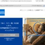 アメックスの紀伊国屋書店のキャンペーン