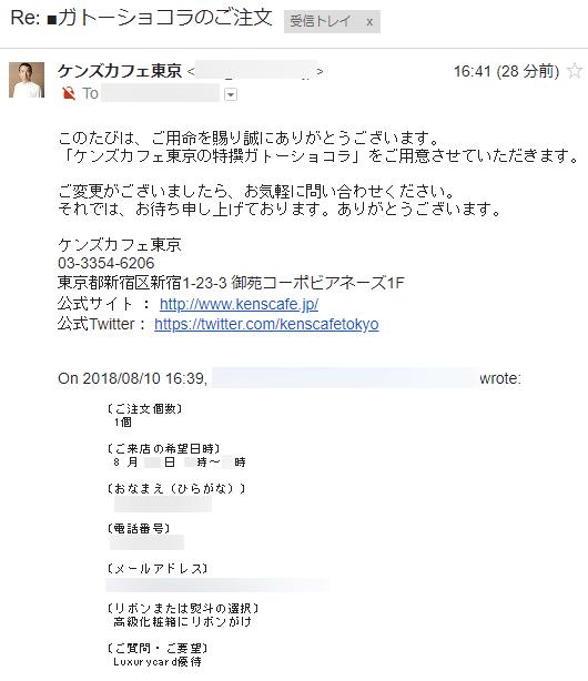 ケンズカフェ東京からの返信メール
