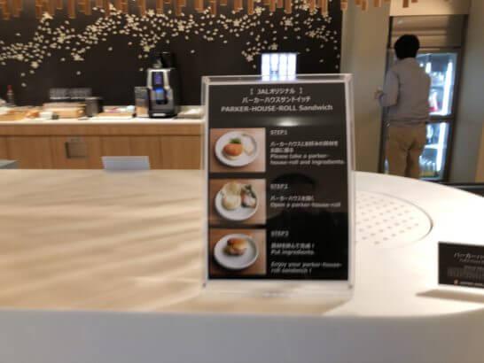 サクララウンジ 羽田空港国際線の食事の説明