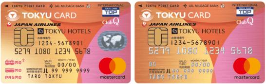 東急カード(一般カード)