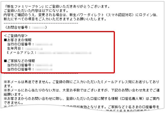 新生ファミリープランの登録手順(4)