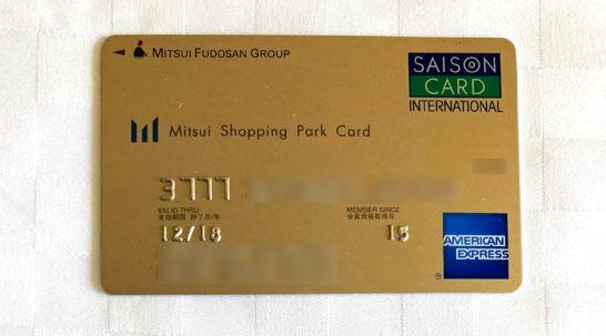 三井ショッピングパークカード セゾン