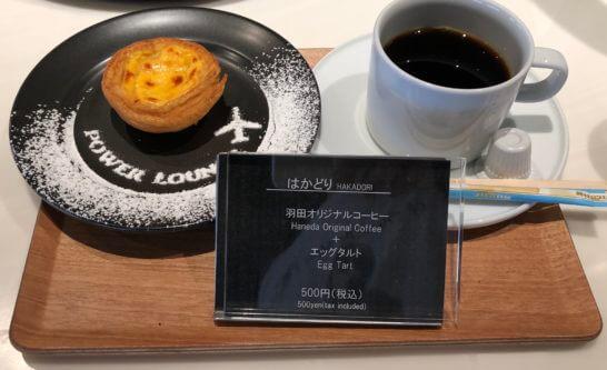 パワーラウンジ ノースの「はかどり」(コーヒー+エッグタルト)