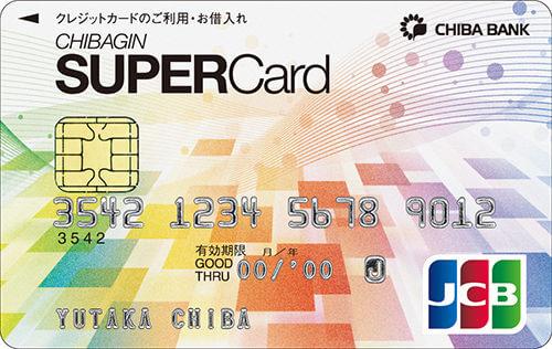 ちばぎんスーパーカード(JCB)