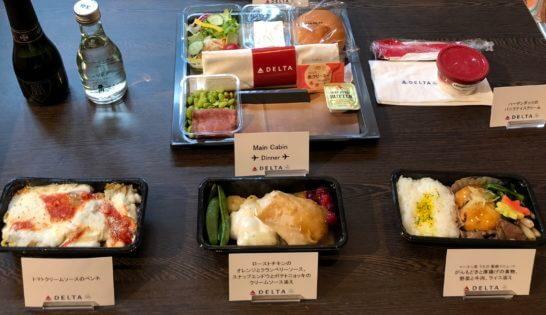 デルタ航空のメインキャビン(エコノミークラス)の機内食