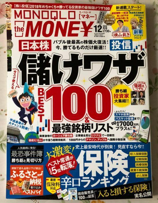 MONOQLO the MONEY 2018年12月号
