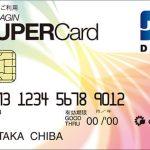 ちばぎんスーパーカード<デビット>