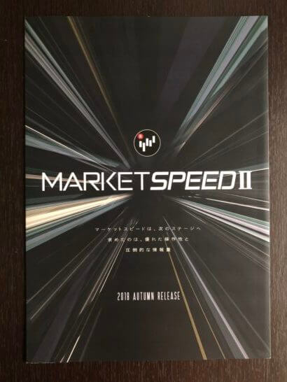 マーケットスピード2のパンフレット