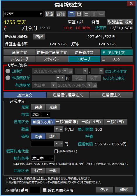リザーブ注文の画面