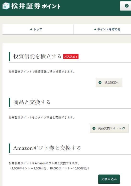 松井証券ポイントの使い方