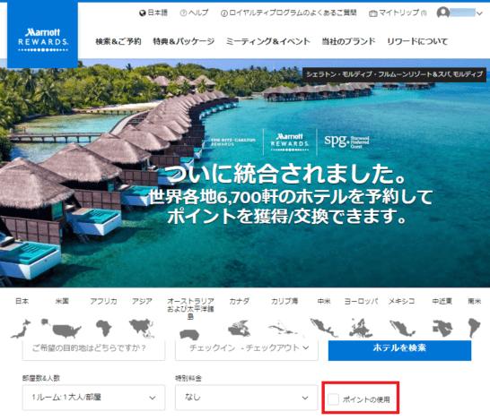 マリオット公式サイトのホテル検索画面