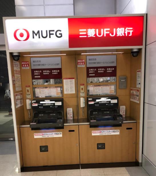 三菱UFJ銀行のATM(羽田空港)
