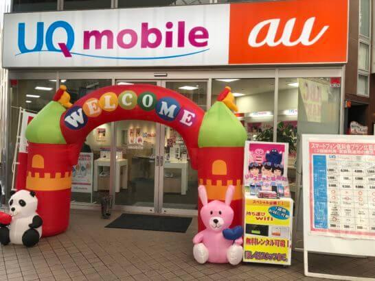 UQ mobileとau