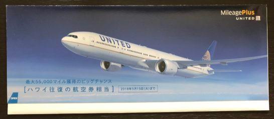 ユナイテッド航空のマイレージプラスカードのキャンペーン案内