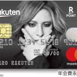 楽天カード(YOSHIKIデザイン)