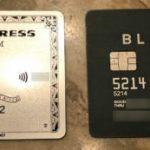 アメックスプラチナのメタルカードとラグジュアリーカード(ブラックカード)