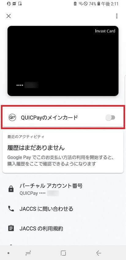 Google Payに登録したジャックスカードの画面