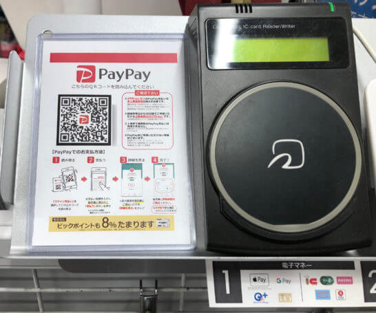 PayPayの端末