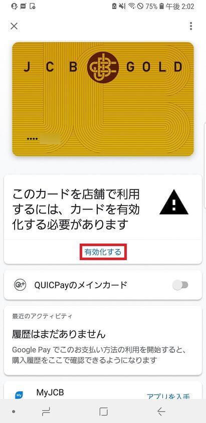Google Payのカード有効化画面
