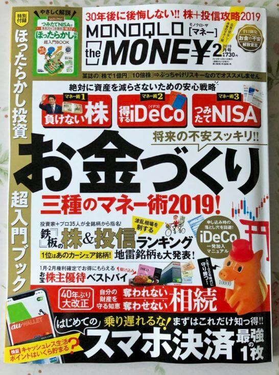 MONOQLO the MONEY 2019年2月号